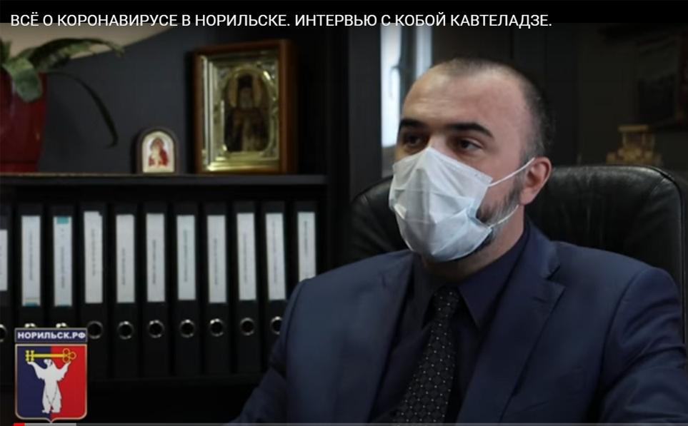 Коба Кавтеладзе - об эпидемиологической ситуации в Норильске