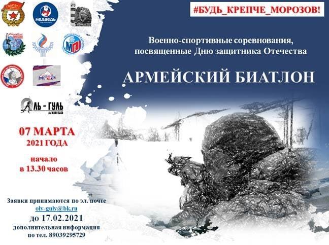 Армейский биатлон на «Оль-Гуле» перенесён на 7 марта