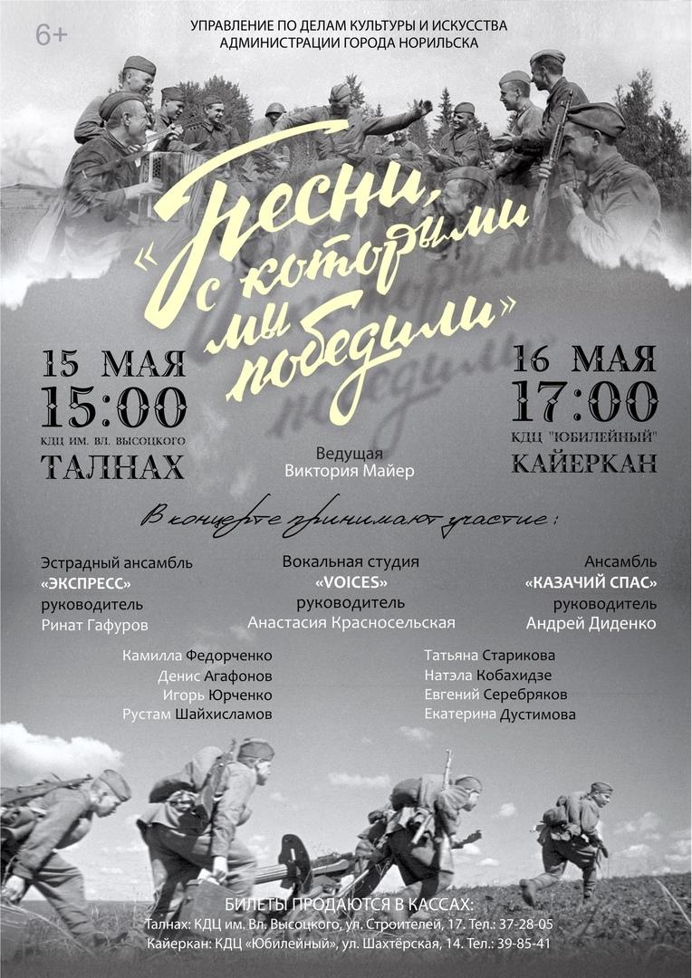 В честь 76-летия Великой Победы норильчан приглашают на концерт