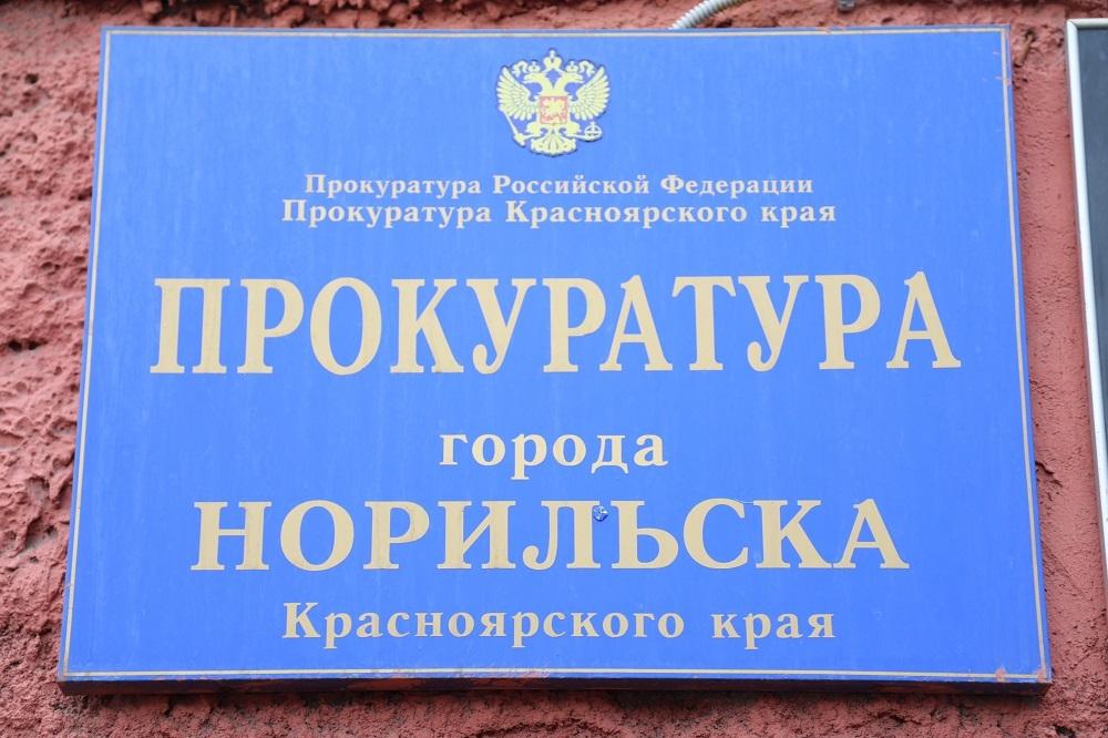 Прокуратура Норильска информирует