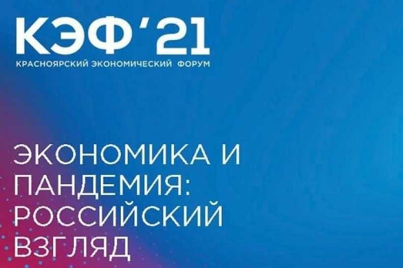 Команда Агентства развития Норильска примет участие в деловой программе Красноярского экономического форума