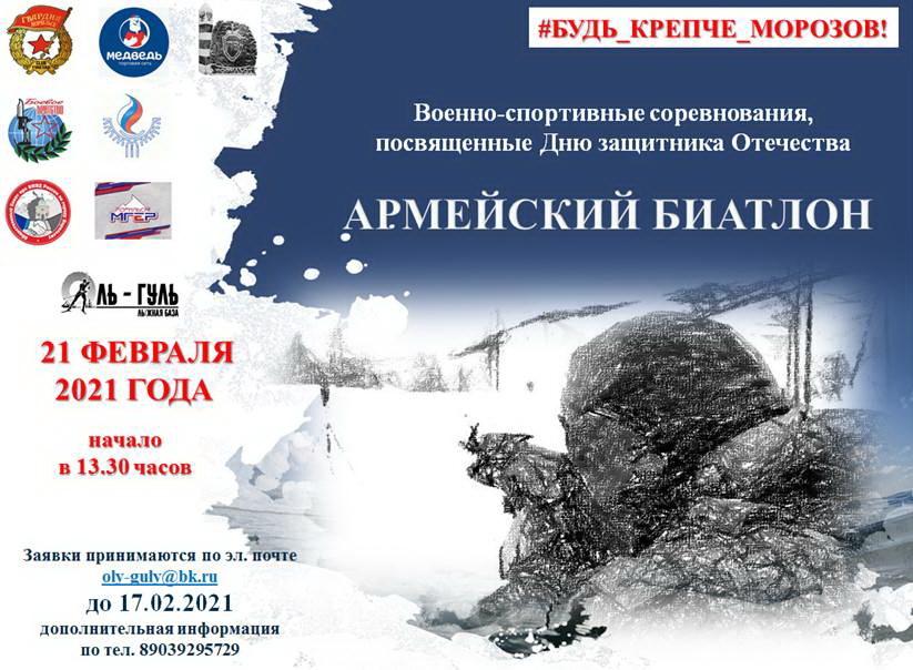 В преддверии Дня защитника Отечества «Оль-Гуль» примет армейский биатлон