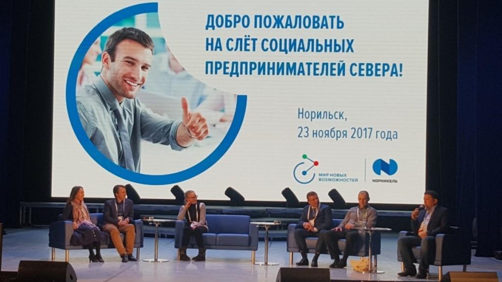 «Норникель» проведёт слёт предпринимателей Севера
