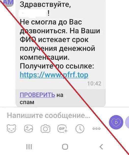 Мошенники начали действовать от лица Пенсионного фонда России