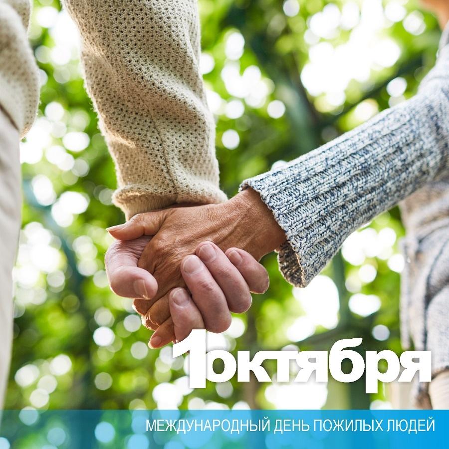 1 октября — День пожилых людей. Поздравление Дмитрия Карасева