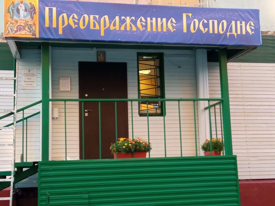 19 августа православные отмечают праздник Преображения Господня