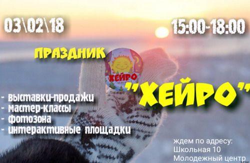 Норильчан приглашают на праздник встречи солнца «Хэйро». Он пройдет в субботу, 3 февраля, в Молодежном центре Кайеркана.