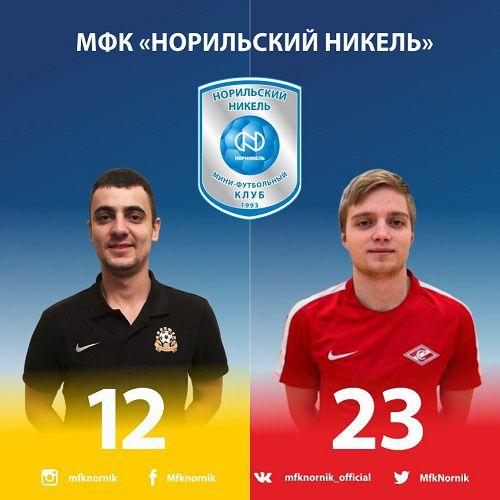 МФК «Норильский никель» отдал в аренду двух игроков до конца нынешнего сезона.