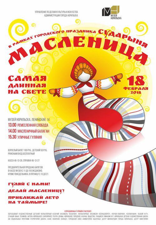 В воскресенье норильчане смастерят Масленицу. В этом году у нее будет самый длинный и яркий фартук.