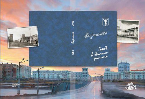 Норильск приглашает на презентацию юбилейного издания к своему 65-летию.
