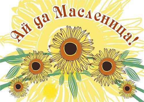 «Ай да Масленица!» На народные гуляния норильчан приглашает публичная библиотека.