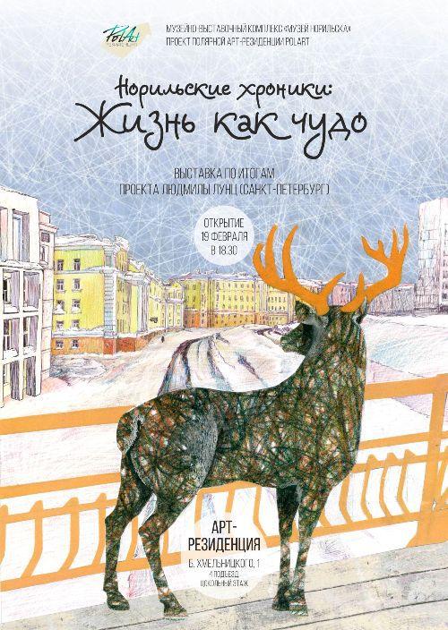В музейной PolArt-резиденции состоится открытие выставки «Норильские хроники: жизнь как чудо» по итогам проекта резидента Людмилы Лунц (Санкт-Петербург).