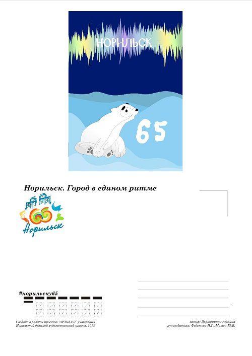 В день города состоится гашение почтовой карточки, выпущенной в честь 65-летнего юбилея Норильска.