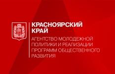 В Норильске пройдет слет социально ориентированных некоммерческих организаций.