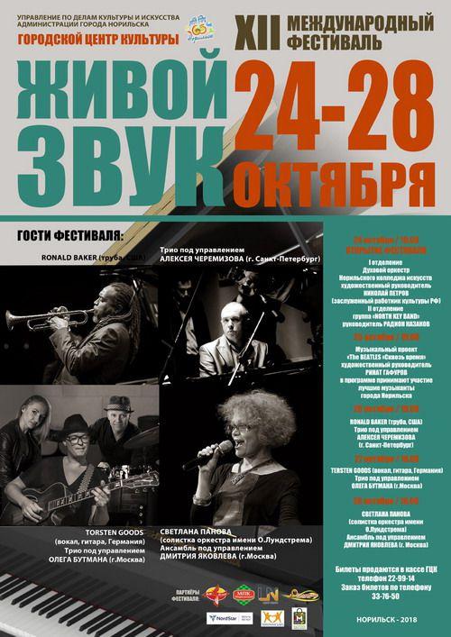 В Норильске пройдет международный фестиваль «Живой звук». Гостей ждут в Городском центре культуры с 24 по 28 октября.