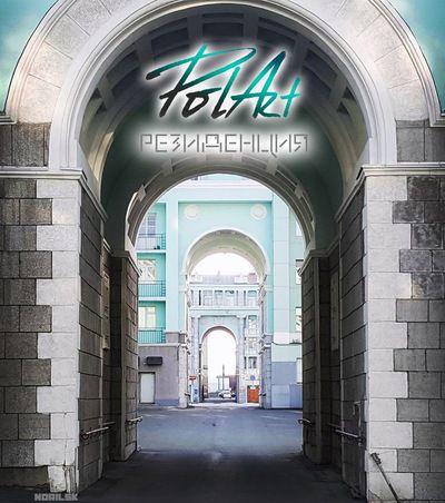 Полярная арт-резиденция PolArt Музея Норильска объявляет о начале нового творческого сезона 2018-2019, в течение которого в Норильск со своими проектами приедут пять художников.