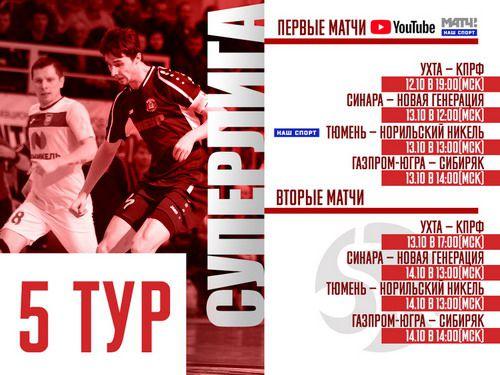 В эти выходные в рамках 5-го тура Суперлиги МФК «Норильский никель» сыграет против «Тюмени».