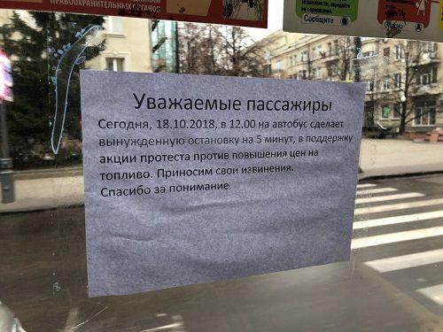 Сегодня красноярские перевозчики ровно в полдень остановили большинство автобусов в знак протеста против подорожания бензина.