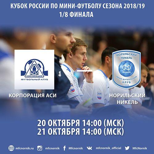 МФК «Норильский никель» завтра стартует в розыгрыше Кубка России.