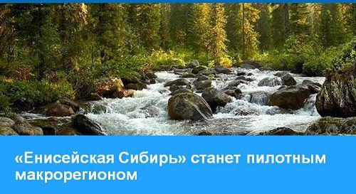 Пилотные проекты «Енисейской Сибири» планируется подготовить до конца года.