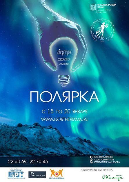 Стала известна подробная программа VII лаборатории современной драматургии «Полярка», которая пройдет в Норильском театре драмы с 15 по 20 января.