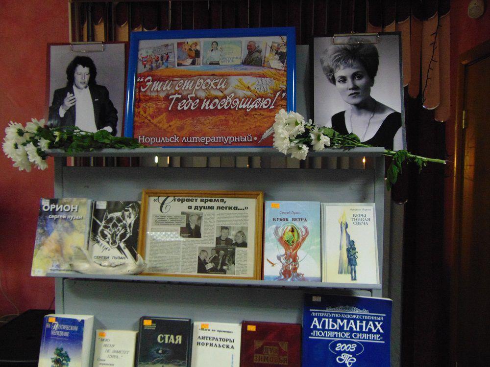 Норильчане почтили память известного норильского поэта Сергея Лузана и его жены Маргариты, которых не стало в ноябре минувшего года.