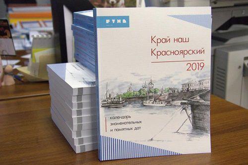 Вышел из печати новый выпуск календаря знаменательных и памятных дат «Край наш Красноярский» на 2019 год.
