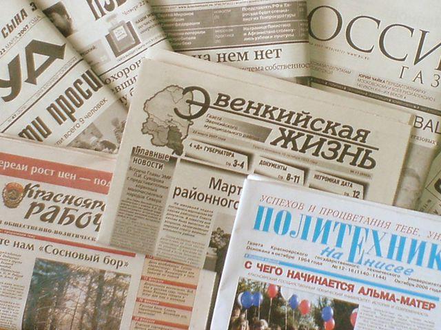 В Красноярском крае издается 222 периодических издания. 13 января их сотрудники отметят профессиональный праздник.