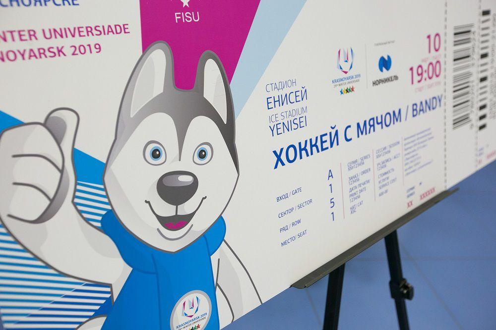 Сегодня вечером норильчане смогут купить билеты на соревнования зимней Универсиады-2019.