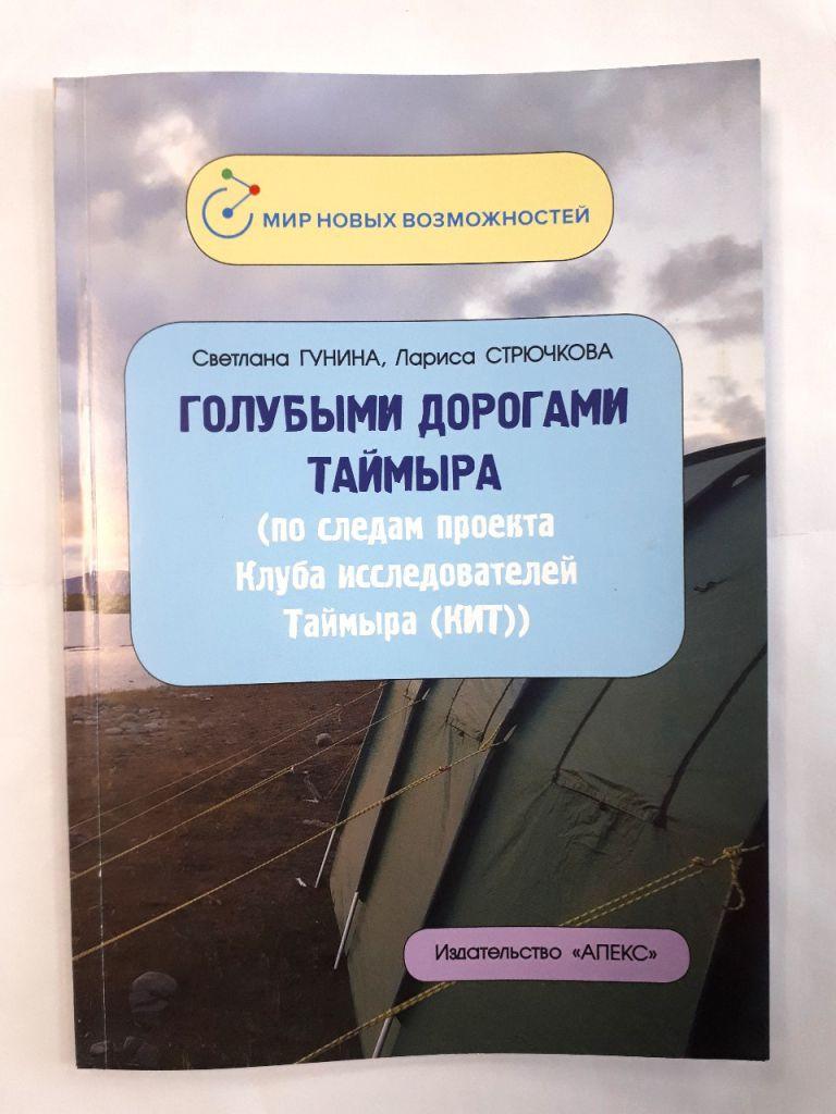 Клуб исследователей Таймыра презентовал брошюру «Голубыми дорогами Таймыра», которая стала результатом одноимённого проекта.