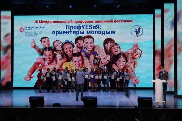 Волонтёрские отряды гимназии № 1 и школы № 6 вышли в финал краевого конкурса Profi в Prof.