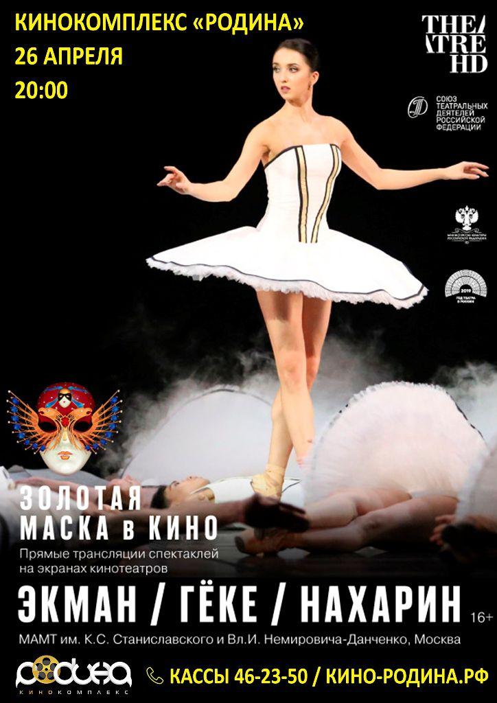 В «Родине» завершается сезон «Мирового искусства на большом экране» показом фильма «Гамлет/Коллаж».