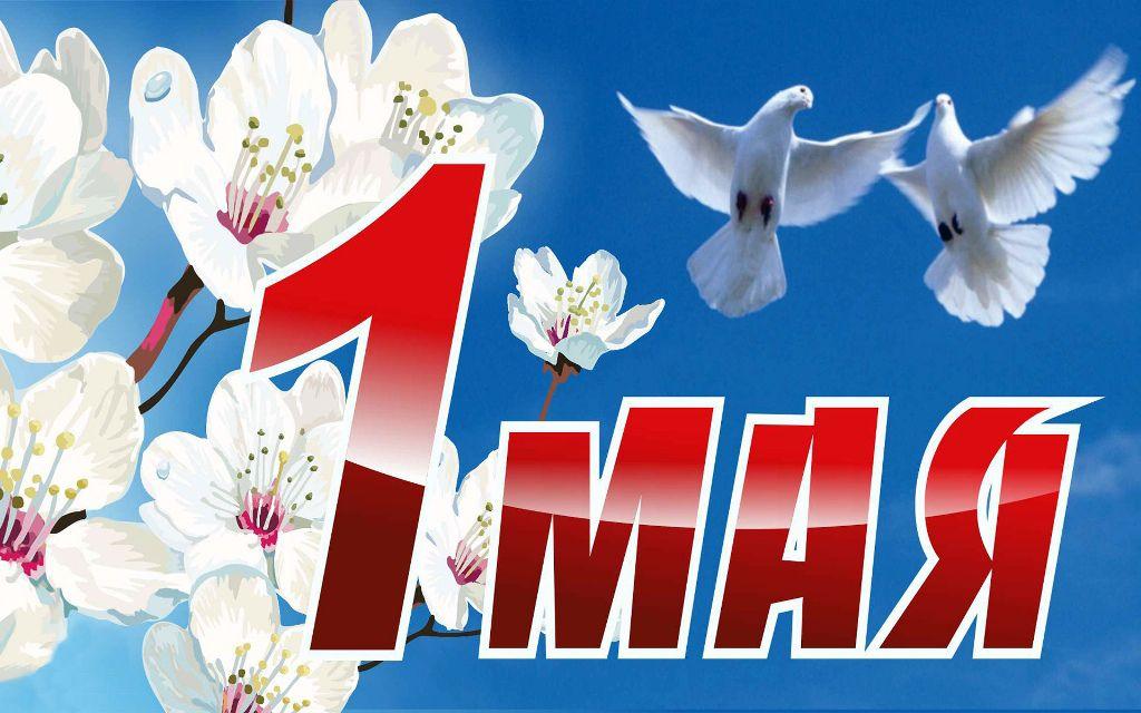 Майские праздники в этом году продлятся девять дней с трёхдневным перерывом на работу.