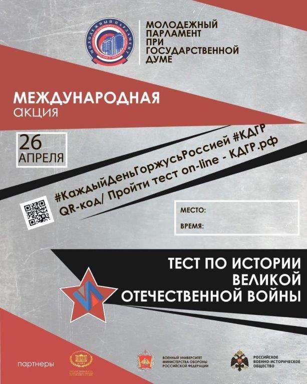 Норильск примет участие в акции «Тест по истории ВОВ».