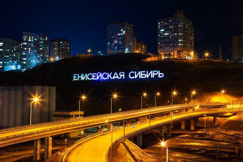 Норильчане могут войти в кадровый резерв инвестиционного проекта «Енисейская Сибирь».