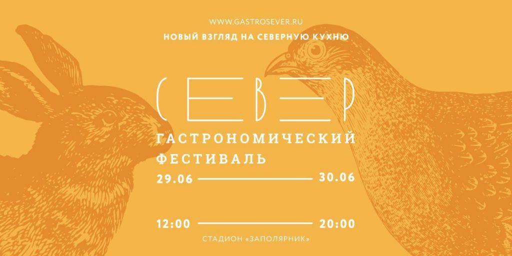В преддверии гастрономического фестиваля «СЕВЕР» проводится кулинарный конкурс «Народный шеф».