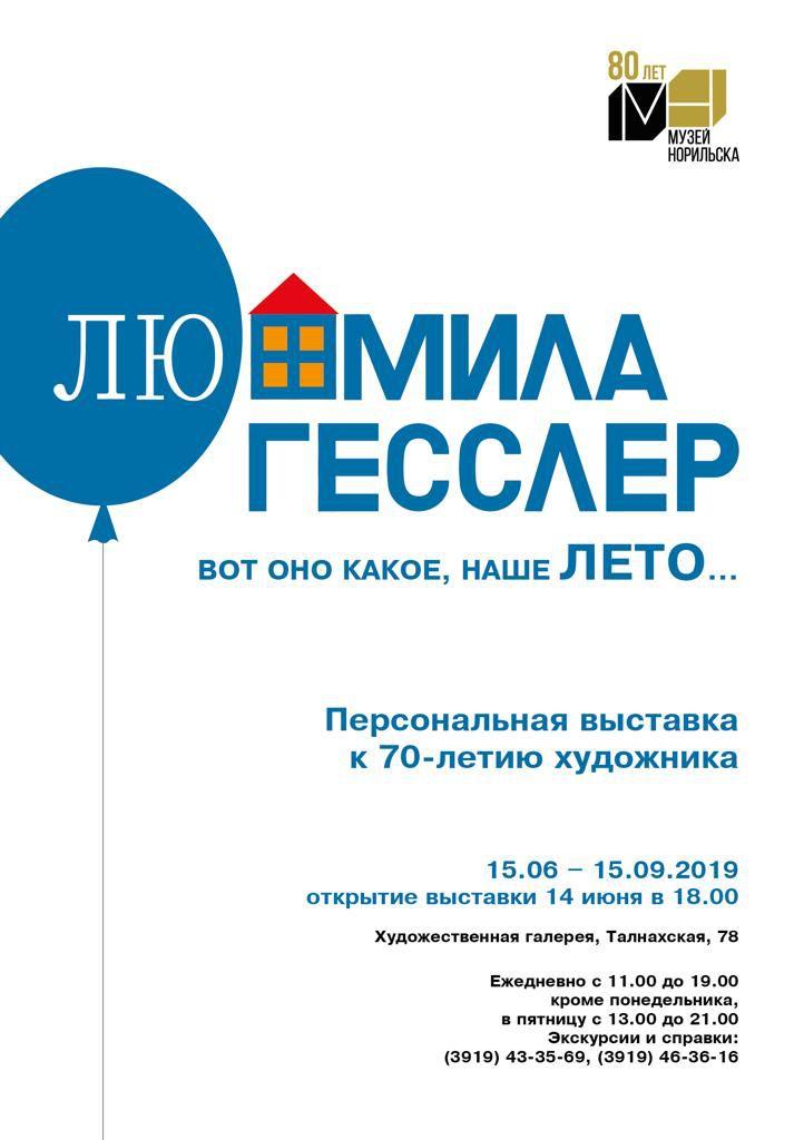 Сегодня в художественной галерее откроется персональная выставка члена Союза профессиональных художников СССР Людмилы Гесслер «Вот оно какое, наше лето…».