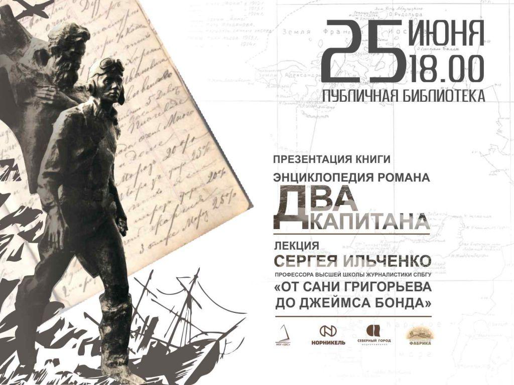 В публичной библиотеке презентуют «Энциклопедию романа «Два капитана».