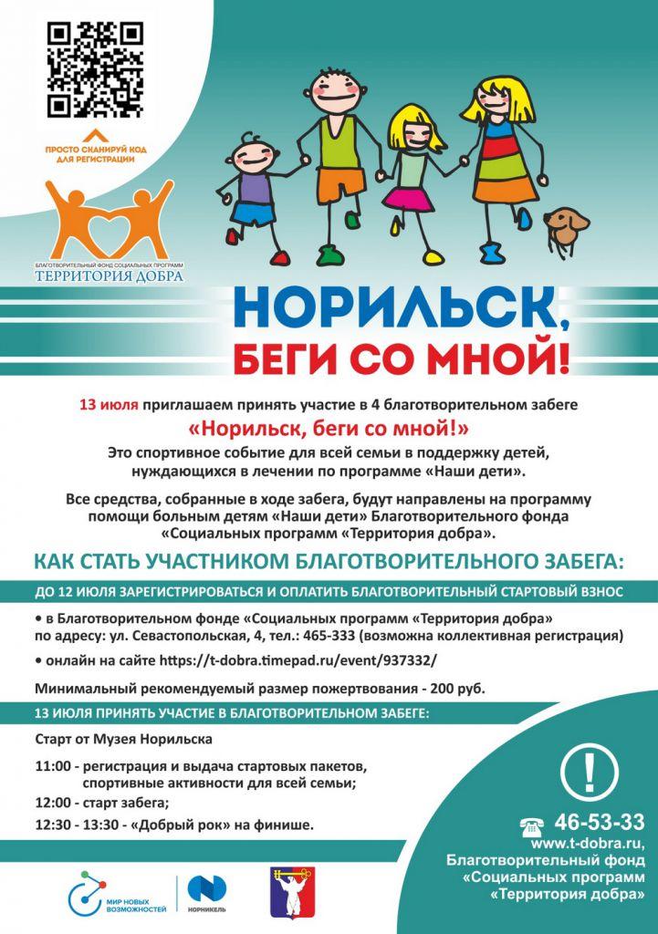 Норильчане готовы бежать! На сегодняшний день 3800 горожан поддержало благотворительный забег «Норильск, беги со мной!».