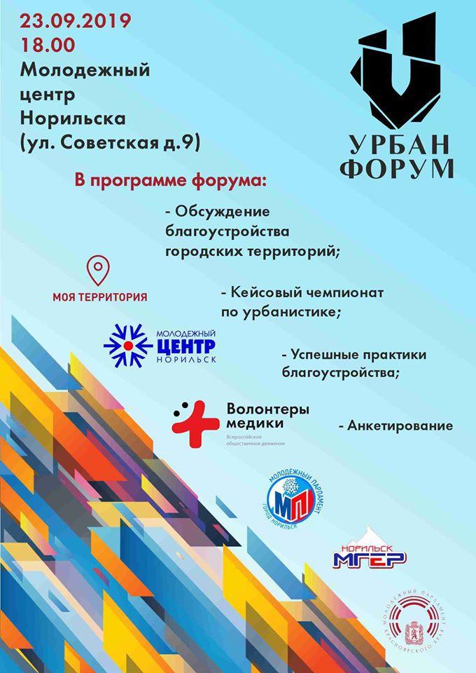 В понедельник, 23 сентября, в Молодёжном центре Норильска пройдёт городской урбан-форум.