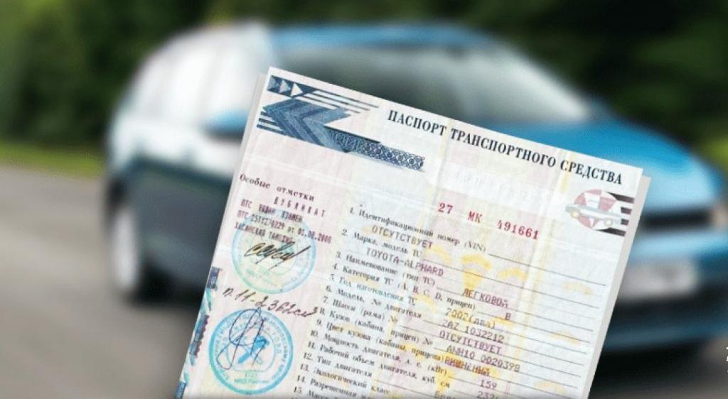 Бумажным паспортам транспортных средств продлили жизнь.