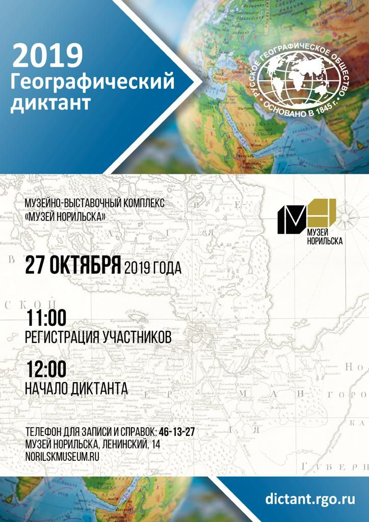 В Музее Норильска пройдёт географический диктант.