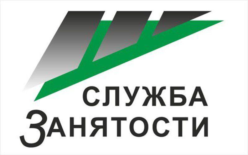 В Норильске численность безработных снижается, сегодня их насчитывается 766 человек.