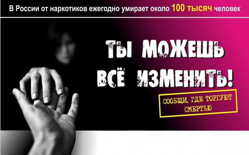 «Сообщи, где торгуют смертью» - в Красноярском крае проходит второй этап общероссийской акции.