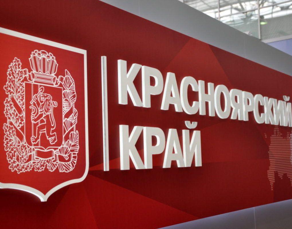 В Красноярском крае выбирают новую столицу... На этот раз - молодёжную.