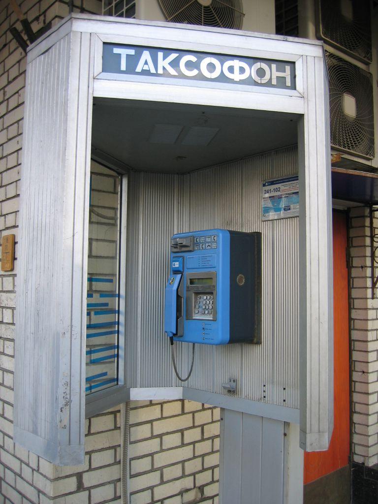 Жители края могут бесплатно звонить с таксофонов на сотовые телефоны страны.