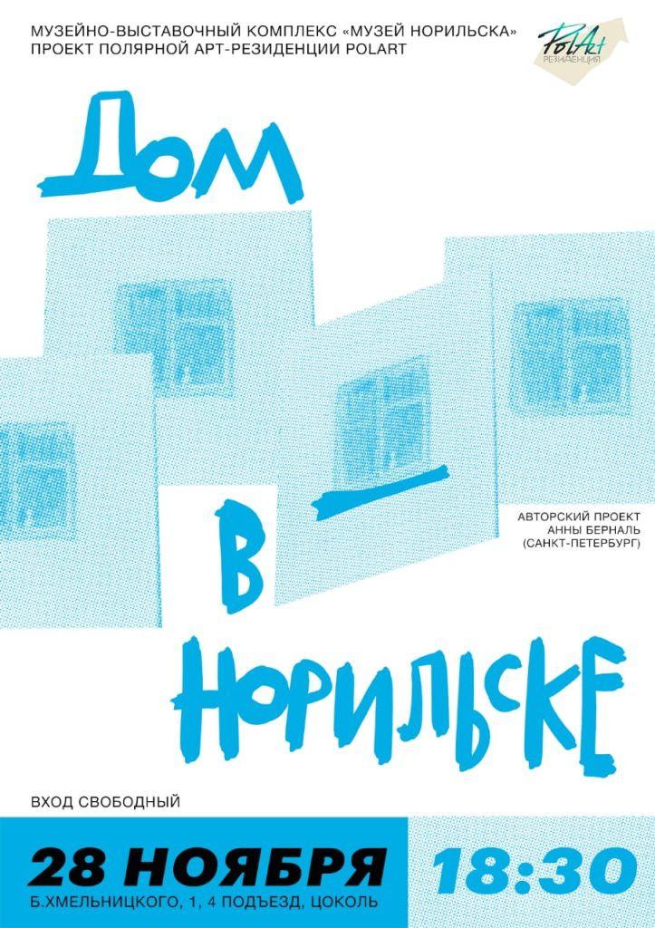 «Дом в Норильске»: полярная арт-резиденция PolArt представляет первую выставку в новом творческом сезоне 2019-2020.