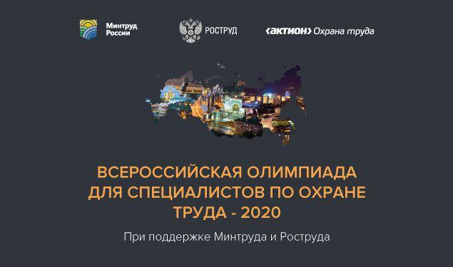 Норильчан приглашают принять участие в олимпиаде по охране труда.