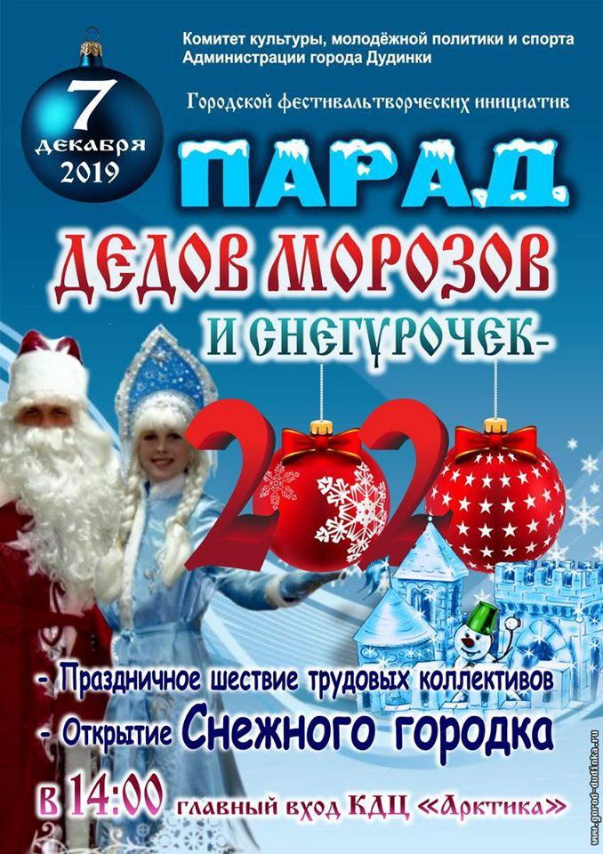 В Дудинке готовятся к параду Дедов Морозов и Снегурочек.