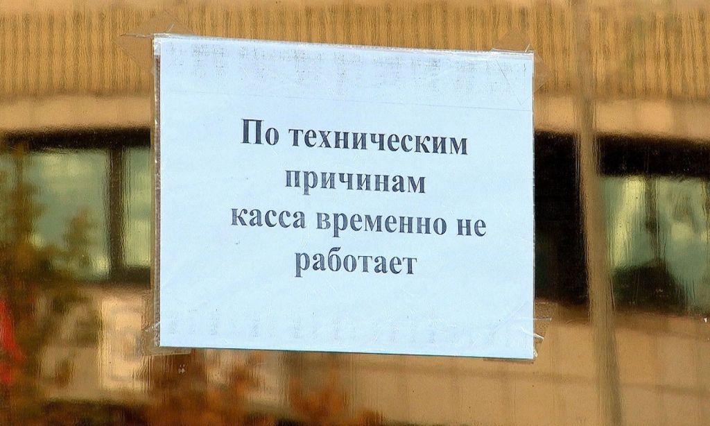 Касса, принимающая платежи за детсад на Кирова, 29, не будет работать в течение трёх дней.
